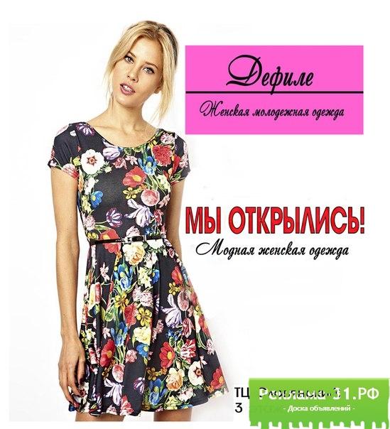Одежда Белгород